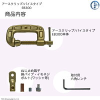 SANRITSUアースクリップ万力型EB300商品内容