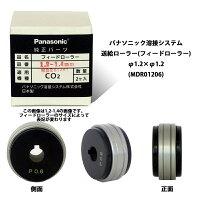 パナソニック溶接システム純正パーツフィードローラー(送給ローラー)溶接ワイヤー径1.2-1.2mm用MDR01206【あす楽】