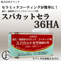 株式会社オリック耐久・耐熱性セラミックコーティング剤スパカットセラ36HA(溶剤性・速乾タイプ)