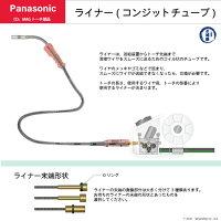 パナソニック(松下)ライナー(コンジットチューブ)
