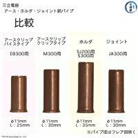 三立銅パイプ比較