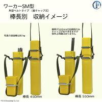 加納化成溶接棒携帯ケースケースワーカーSM型棒別収納イメージ
