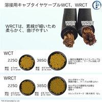 三ツ星,ホルダ用キャブタイヤケーブルWRCTとWCTの電線の比較違い