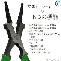 タイムケミカルウエルパーS(WELPER-S)YS-508つの機能