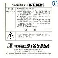 タイムケミカルウエルパ-S(WELPER-S)使用上の注意