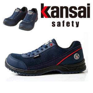【送料無料】☆カンサイ/Kansai安全靴ネイビーシューレースタイプ(24.5cm〜28.0cm)KAS-300男性用ローカット作業靴【RCP】