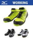 【NEW】【ポイント5倍】☆ミズノ/MIZUNO安全靴ALMIGHTYミッドカットタイプイエロー×シルバー×ブラックC1GA160245男性用作業靴【RCP】