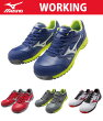 【NEW】【ポイント5倍】☆ミズノ/MIZUNO安全靴ALMIGHTYLS紐タイプネイビー×シルバー×グリーンC1GA170014作業靴【RCP】