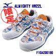 【限定モデル】☆ミズノ/MIZUNO作業靴F1GA200190ALMIGHTYHW22Lベルトタイプホワイト×ブルー×オレンジ(25.0〜28.0cmEEE)プロテクティブスニーカーワークシューズ
