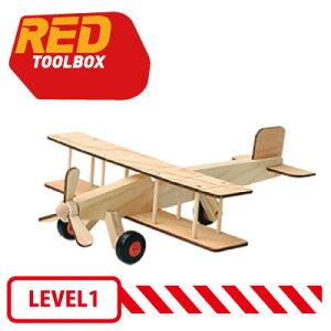 ☆【送料無料】REDTOOLBOX(レッドツールボックス)K069かっこいい飛行機木のおもちゃ工作キット【LEVEL1】【RCP】