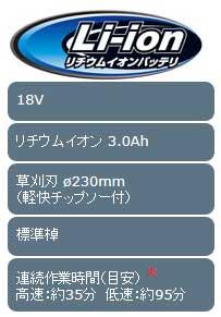 ☆【送料無料】マキタ充電式草刈機(バッテリBL1830・充電器DC18RC付)18VUハンドルMUR182UDRF【RCP】