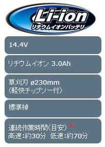 ☆【送料無料】マキタ充電式草刈機(バッテリBL1430・充電器DC18RC付)14.4VUハンドルMUR142UDRF【RCP】