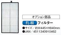 【代引き不可】【法人向限定】☆ナカトミ FL-80 スポットクーラー オプション部品 フィルター  〔4511340910462〕
