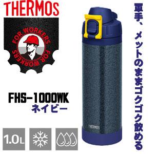 ☆サーモス FHS-1000WK HTN 真空断熱ハードワークボトル (1L) ハンマートンネイビー 水筒 THERMOS