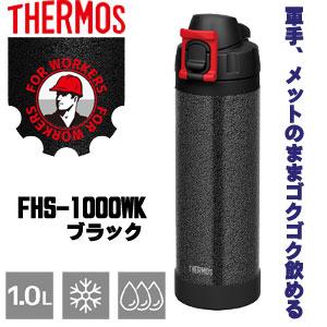 ☆サーモス FHS-1000WK HTB 真空断熱ハードワークボトル (1L)  ハンマートンブラック 水筒 THERMOS