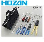 【電気工事士技能試験】HOZAN/ホーザン DK-17 電気工事士技能試験 工具セット  【RCP】