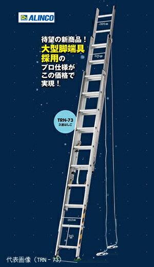 ☆【代引き不可】ALINCO/アルインコ 三連はしご 7.3m TRN-73 スタンダードタイプ 最大使用質量100kg 【返品不可】【時間指定不可】【RCP】:工具ショップ