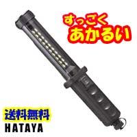 【あす楽】【送料無料】☆ハタヤ充電式LEDジョーハンドランプ屋外用白色LED20個(10W)LW-10【RCP】