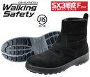 【送料無料】☆シモン作業靴黒床(クロトコ)WS28安全靴(23.5cm〜28.0cm)【RCP】