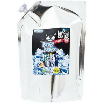 ☆ユニット HO-9301 プロ用ひんやりシャツシャワー 詰替え用