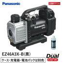 パナソニック(Panasonic)充電デュアル真空ポンプEZ46A3X-B