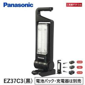 パナソニック(Panasonic)工事用充電LEDマルチ投光器EZ37C3本体のみ【電池パック・充電器は別売】