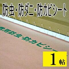 [防虫・防ダニ・防カビシート](1枚入り)【日本製】