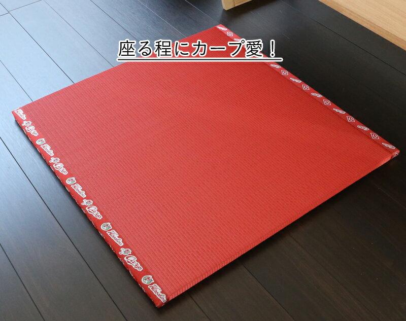 カープグッズ カープ畳 ユニット畳【レッド】 1枚2020年はカープ優勝だ!赤い畳の上で応援しとるよ!皆んなで盛り上がりましょう!!絶対勝つぞカープ♪広島カープ 広島東洋カープ