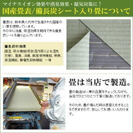 [送料無料][畳ベッドシングル]おくだけフローリング畳ベッドシングルサイズ(半帖畳2枚1セット)[国産い草畳表/備長炭シート入り/縁付き畳][日本製]