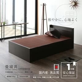 大容量収納付き畳ベッドコンビニエント[CONVENIENTE]ダブルサイズ※選べる畳19種類フレームカラー2色畳ベッドダブル宮付き収納付き国産フレーム日本製送料無料