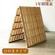 送料無料リストロヒノキ すのこベッド(折りたたみすのこベッド)セミダブルサイズ国産ひのき使用 日本製折りたたみすのこベッド/折りたたみすのこベット/すのこベットスノコベッド/スノコベット