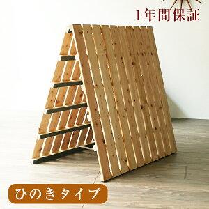 送料無料リストロヒノキ すのこベッド(折りたたみすのこベッド)セミダブルサイズ国産ひのき使用 日本製折りたたみすのこベッド/折りたたみすのこベット/すのこベットスノコベッド/