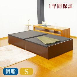 [送料無料]多機能収納付き畳ベッドプルラリタDXシングルサイズ[炭入り畳表/樹脂畳表/縁付き畳][日本製][畳ベッドシングル][畳ユニット][ユニット畳][畳椅子]