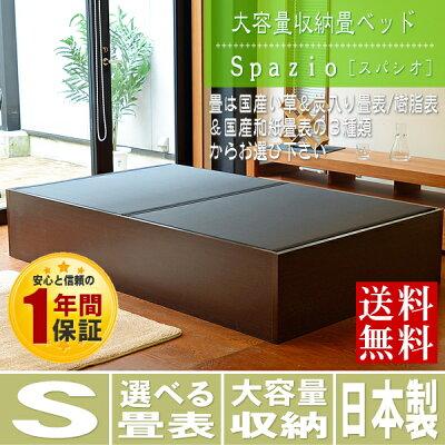 国産フレームの畳ベッドが畳の種類も選べての特別価格![送料無料][ベッド シングル]大容量...