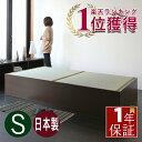 畳ベッド シングル 畳大容量収納付ヘッドレス畳ベッド スパシ
