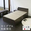 畳ベッド セミダブル たたみベッド 畳 収納付きベッド 宮付き 畳ベット ベッドフレーム 木製ベッド おすすめアートン セミダブルサイズ 【和紙畳】1年間保証 日本製 送料無料