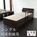 畳ベッド シングル たたみベッド 畳 手摺付き ベッド 収納付きベッド 宮付き 手摺 手すり 手摺り ベット 畳ベット ベッドフレーム 木製ベッド おすすめアートン シングルサイズ 【和紙畳】1年間保証 日本製 送料無料