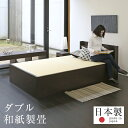 畳ベッド ダブル たたみベッド 畳 収納付きベッド コンセント付き 宮付き 畳ベット ベッドフレーム 木製ベッド おすすめコンビニエント ダブルサイズ 【和紙畳】1年間保証 日本製 送料無料