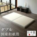 畳ベッド ダブル ローベッド ヘッドレスベッド たたみベッド ロータイプ 畳 畳ベット ベッドフレーム 木製ベッド おすすめフロールクロス ダブルサイズ 【和紙畳】1年間保証 日本製 送料無料