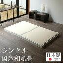 畳ベッド シングル ローベッド ヘッドレスベッド たたみベッド ロータイプ 畳 畳ベット ベッドフレーム 木製ベッド おすすめフロールクロス シングルサイズ 【和紙畳】1年間保証 日本製 送料無料