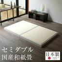 畳ベッド セミダブル ローベッド ヘッドレスベッド たたみベッド ロータイプ 畳 畳ベット ベッドフレーム 木製ベッド おすすめフロールクロス セミダブルサイズ 【和紙畳】1年間保証 日本製 送料無料