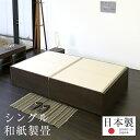畳ベッド シングル たたみベッド 畳 収納付きベッド ヘッドレスベッド 畳ベット 小上がり ベッドフレーム 木製ベッド おすすめフォルティナ シングルサイズ 【和紙畳】1年間保証 日本製 送料無料