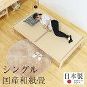 畳ベッド シングル たたみベッド ひのきベッド 檜ベッド ヒ