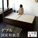 畳ベッド ダブル 収納付き 引き出し たたみベッド 畳 コンセント付き 棚付き 宮付き 畳ベット ベッドフレーム 木製ベッド おすすめドルミー ダブルサイズ 【和紙畳】1年間保証 日本製 送料無料