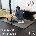 ユニット畳 琉球畳 置き畳 半畳 フローリング 和紙畳 1枚 単品 日本製 1年間保証 【レスト 和紙】 おすすめ 縁なし畳 置くだけ 畳 たたみ タタミ 赤ちゃん リビング 縁付き畳 縁なし畳 和モダン おしゃれ