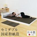 畳ベッド セミダブル ローベッド コンセント付き 棚付き たたみベッド ロータイプ 畳 畳ベット ベッドフレーム 木製ベッド おすすめラルゴ セミダブルサイズ 【和紙畳】1年間保証 日本製 送料無料