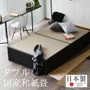 畳ベッド ダブル たたみベッド 畳 収納付きベッド ヘッドレスベッド 畳ベット 小上がり ベッドフレーム 木製ベッド おすすめラトリエ ダブルサイズ 【和紙畳】1年間保証 日本製 送料無料