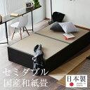畳ベッド セミダブル たたみベッド 畳 収納付きベッド ヘッドレスベッド 畳ベット 小上がり ベッドフレーム 木製ベッド おすすめラトリエ セミダブルサイズ 【和紙畳】1年間保証 日本製 送料無料