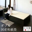 畳ベッド ダブル たたみベッド 収納付きベッド 畳 コンセント付き USB付き 棚付き 宮付き 畳ベット ベッドフレーム 木製ベッド おすすめオルディ ダブルサイズ 【和紙畳】1年間保証 日本製 送料無料
