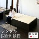 畳ベッド シングル たたみベッド 収納付きベッド 畳 コンセント付き USB付き 棚付き 宮付き 畳ベット ベッドフレーム 木製ベッド おすすめオルディ シングルサイズ 【和紙畳】1年間保証 日本製 送料無料